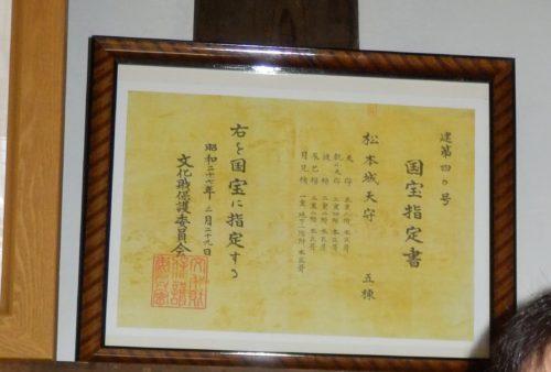 松本城国宝証明