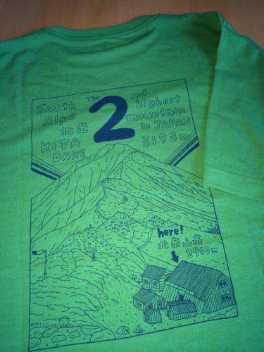 北岳山荘Tシャツ