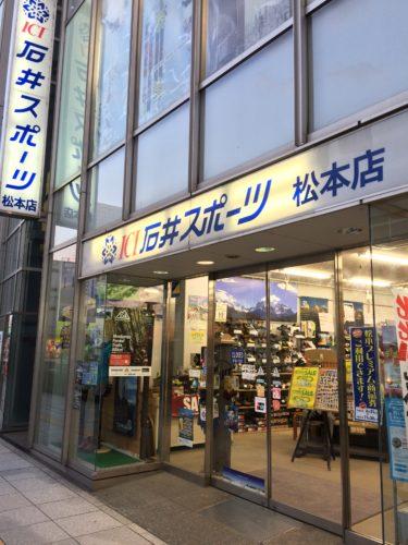 石井スポーツ松本
