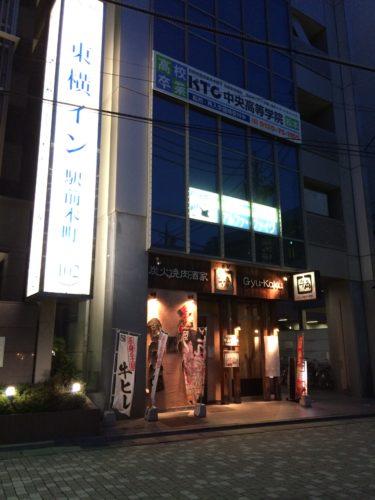 東横イン松本駅前