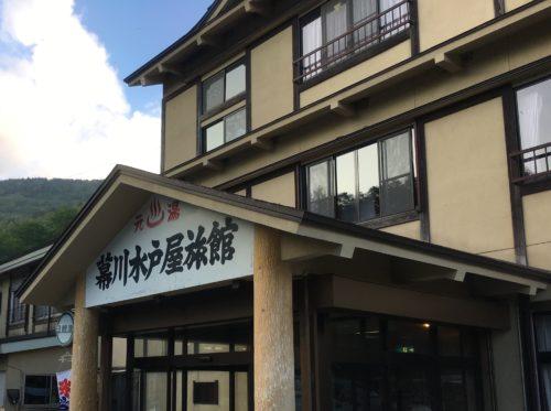 幕川温泉水戸屋旅館