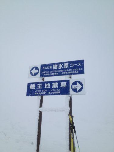蔵王温泉スキー場樹氷原コース案内