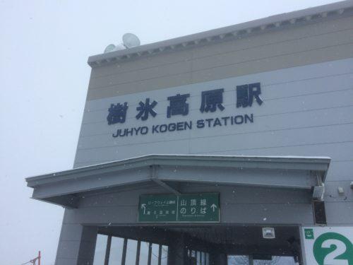 蔵王温泉スキー場樹氷高原駅