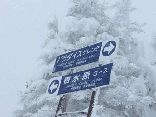 蔵王温泉スキー場ゲレンデ案内
