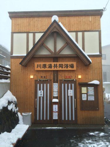 蔵王温泉川原湯共同浴場