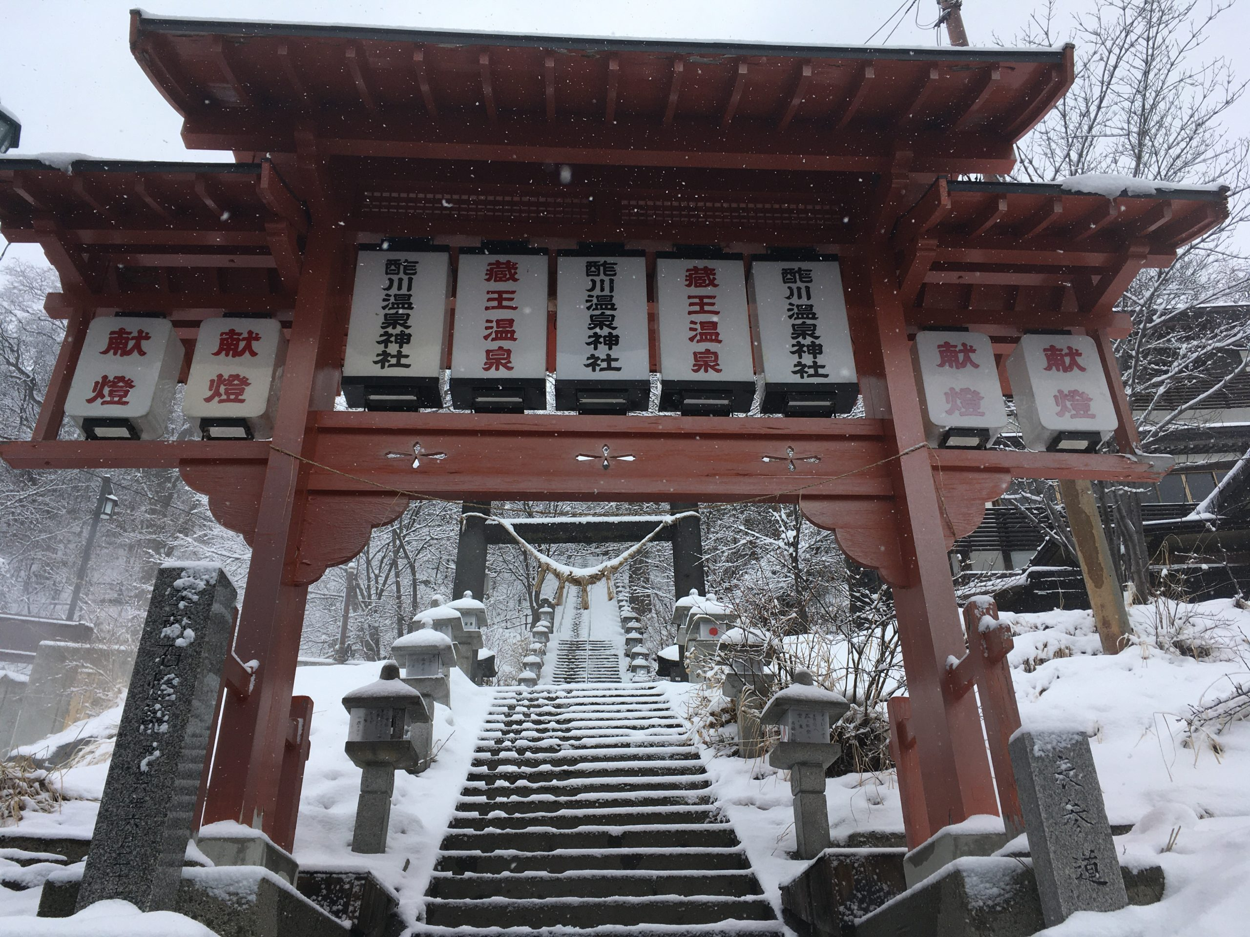 蔵王温泉神社