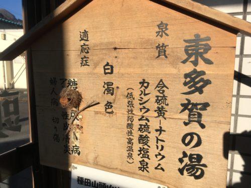 東多賀の湯ガイド