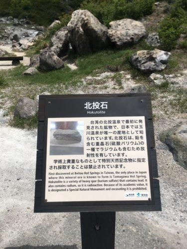 八幡平玉川温泉北投石