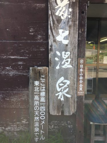 八幡平藤七温泉看板