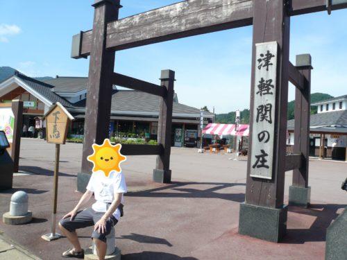 津軽関の庄