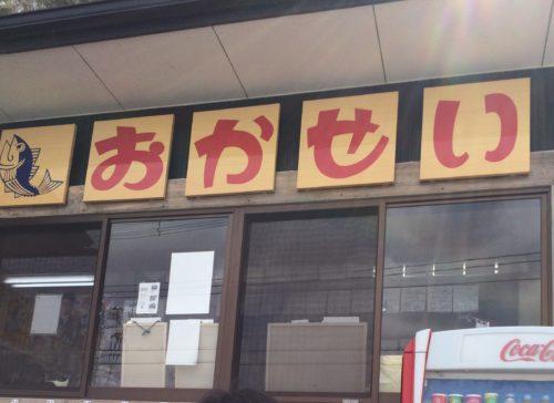 女川町・おかせい