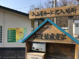 泉ヶ岳入山者カード