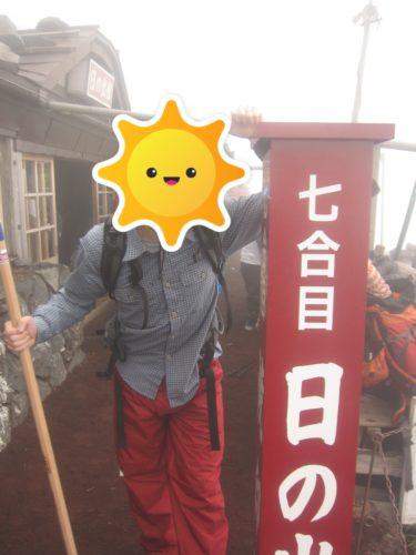 富士山山小屋2