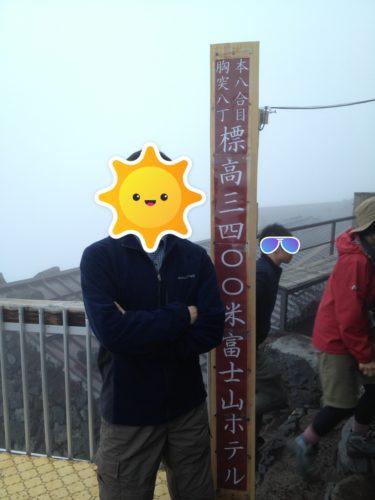 富士山山小屋3