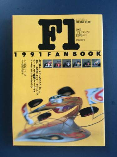 F1ファンブック1991