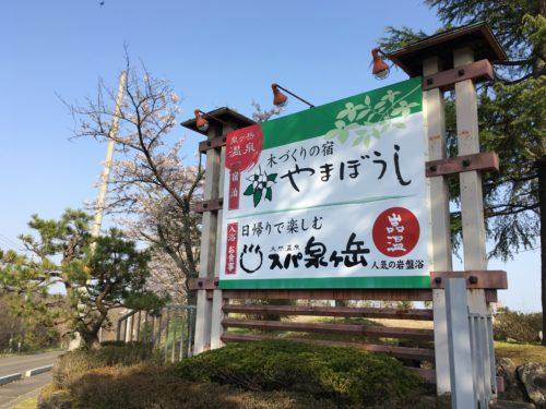 スパ泉ヶ岳