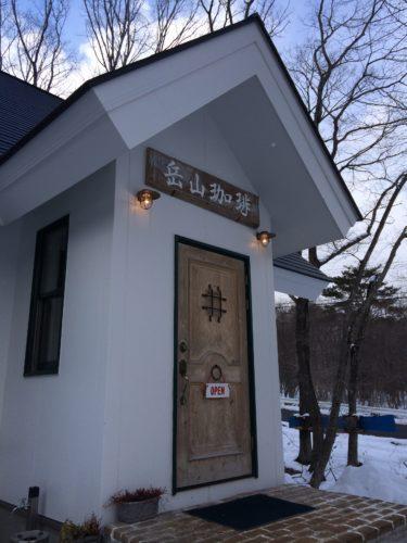 岳山珈琲玄関