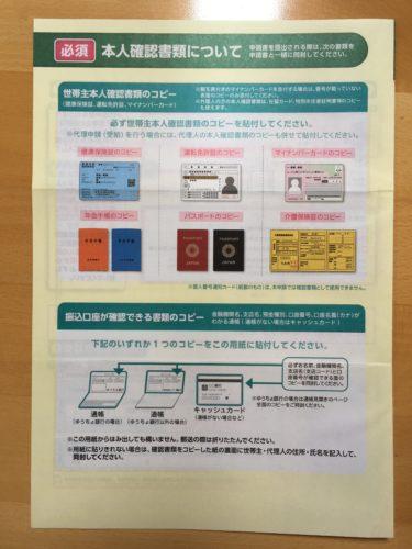 特別定額給付金申請書(仙台市)添付資料