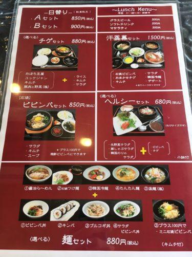 京泉メニュー1