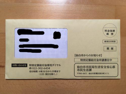 特別定額給付金申請書(仙台市)