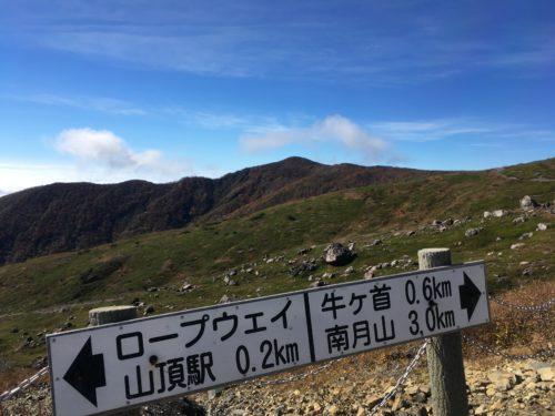 那須岳登山出発