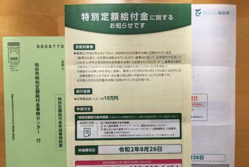特別定額給付金申請書(仙台市)お知らせ