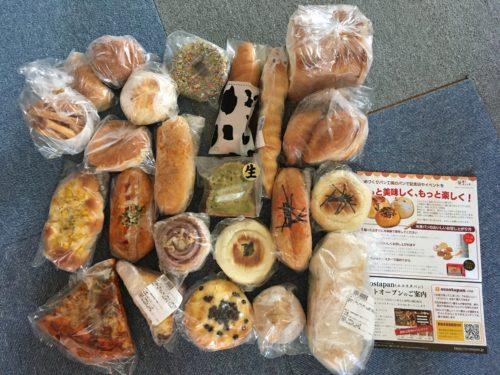 リベイクパンの種類