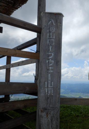 八海山ロープウェイ山頂