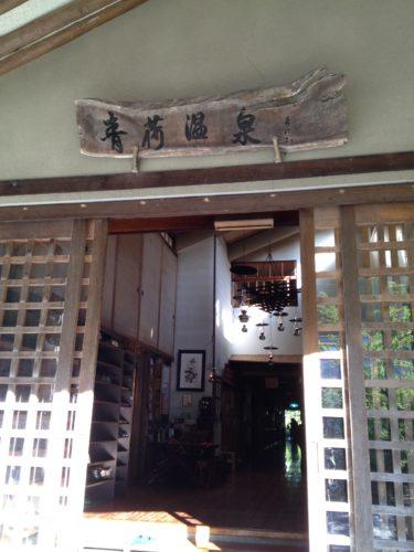 ランプの宿青荷温泉玄関