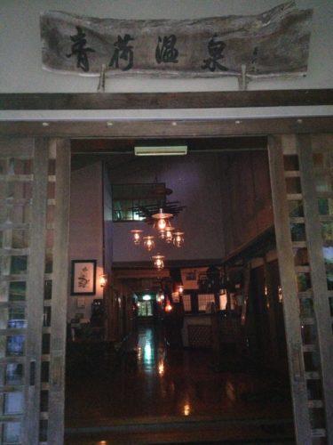 ランプの宿青荷温泉ランプ点灯