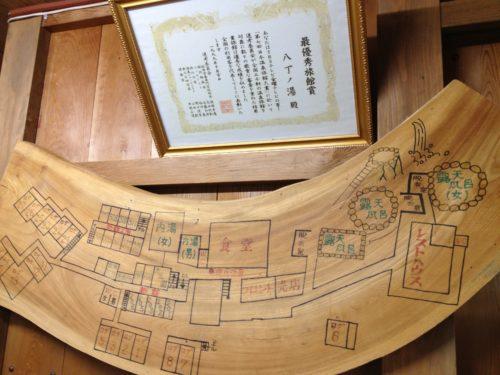 奥鬼怒温泉郷八丁の湯表彰状マップ