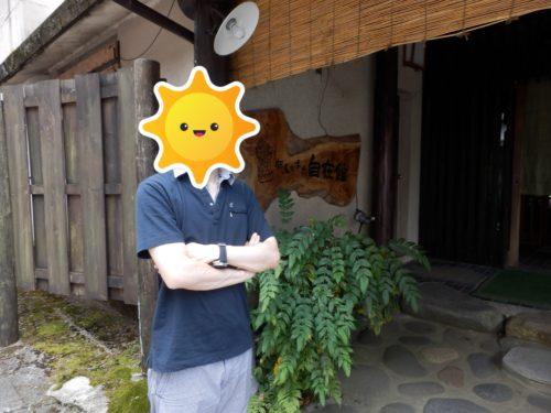 栃尾又温泉自在館