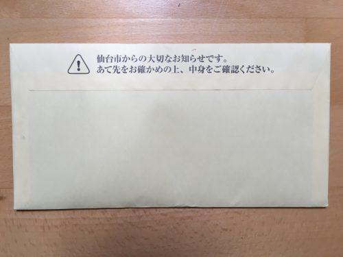 特別定額給付金申請書(仙台市)裏面