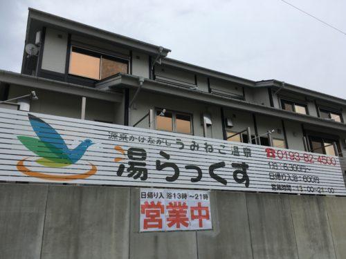 山田温泉湯らっくす