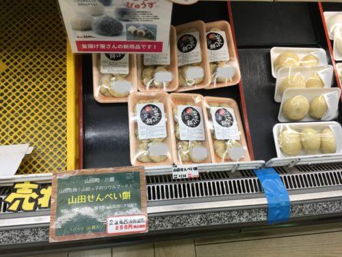 山田せんべい餅