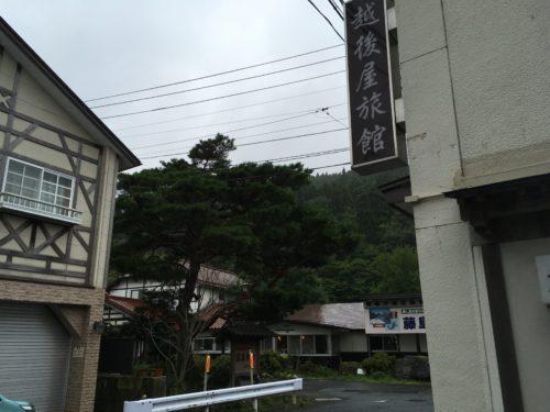 川渡温泉越後屋旅館の場所