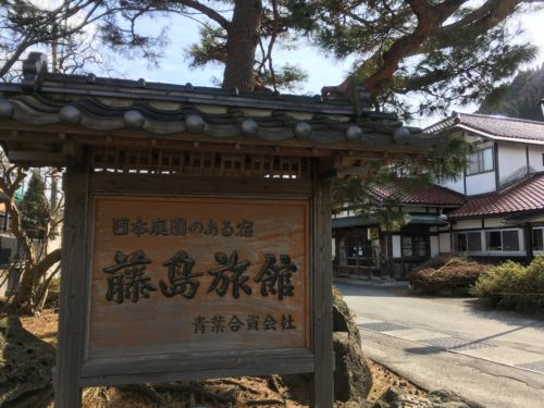 川渡温泉藤島旅館