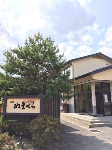 川渡温泉沼倉旅館