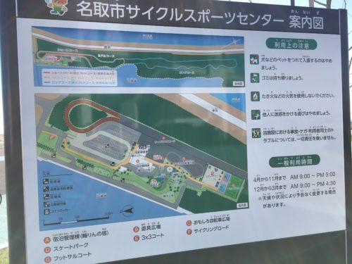 名取市サイクルスポーツセンターMAP
