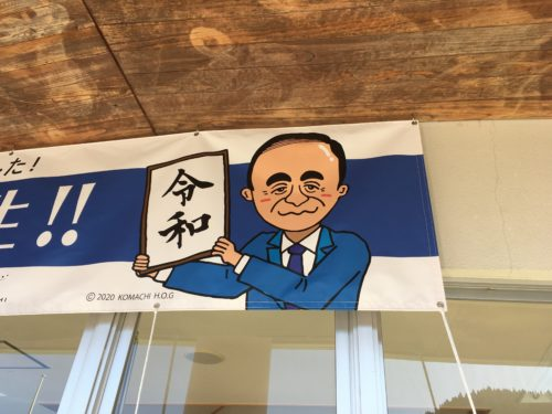 菅総理似顔絵