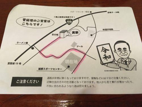 菅総理マップ