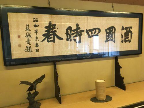 鷹の湯食堂