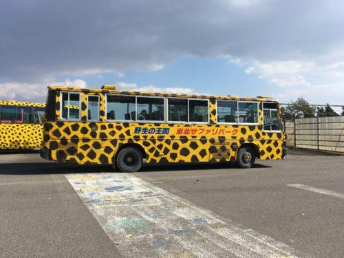 東北サファリパーク・園内バス