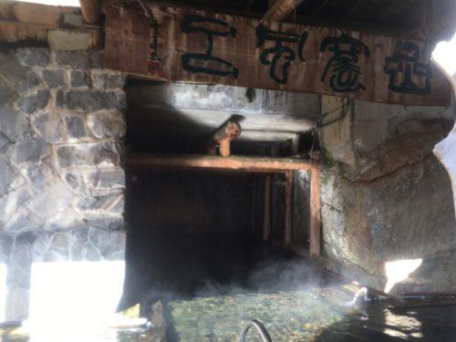 奥土湯川上温泉洞窟