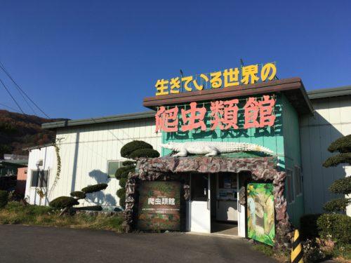 東北サファリパーク・爬虫類館