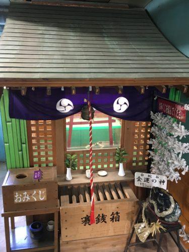 東北サファリパーク・幸運神社