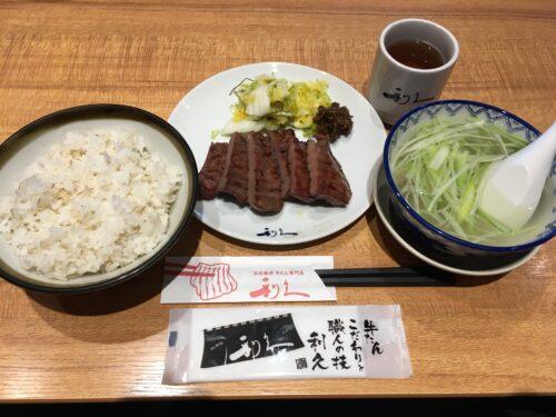 利久富谷牛タン定食