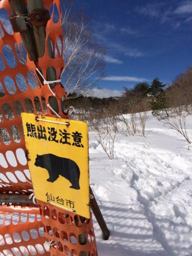 泉ヶ岳スキー場熊看板