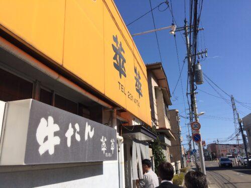 仙台牛タンすいすい