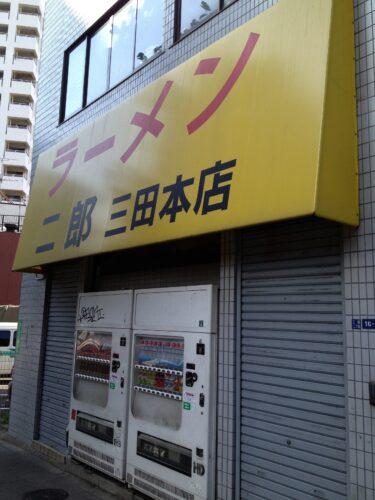 ラーメン二郎三田本店